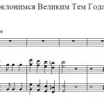 А. Пахмутова — Поклонимся Великим Тем Годам