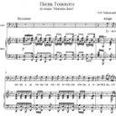 П.И. Чайковский — Песнь Томского из оперы «Пиковая Дама»