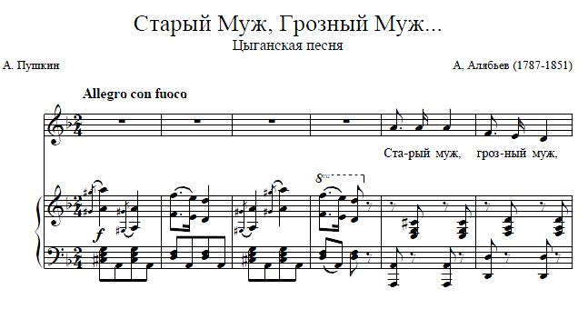 А. Алябьев - Старый Муж, Грозный Муж
