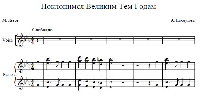 А. Пахмутова - Поклонимся Великим Тем Годам