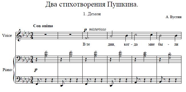 А. Вустин - Два стихотворения Пушкина - 1. Демон
