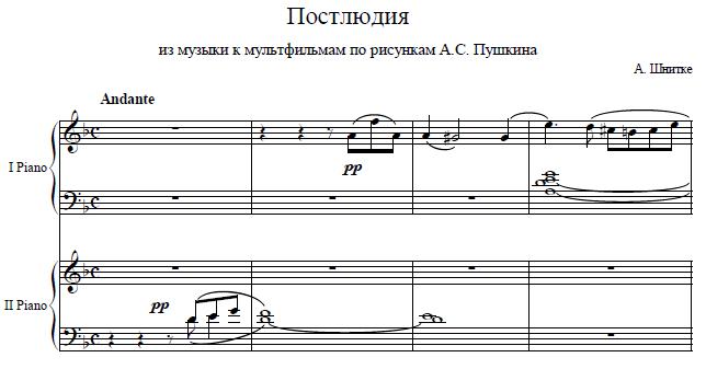 А. Шнитке - Постлюдия из музыки к мультфильмам по рисункам А.С. Пушкина