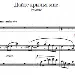 А.С. Даргомыжский — Дайте крылья мне