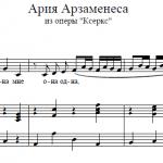 Г.Ф. Гендель — Ария Арзаменеса из оперы «Ксеркс»