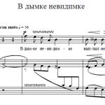 С. Танеев — В дымке невидимке