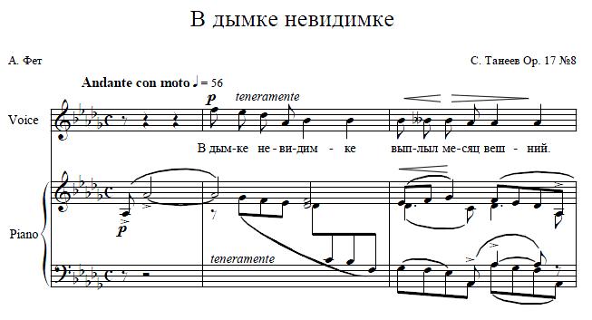 C. Танеев - В дымке невидимке