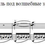 А. Варламов — Давно ль под волшебные звуки
