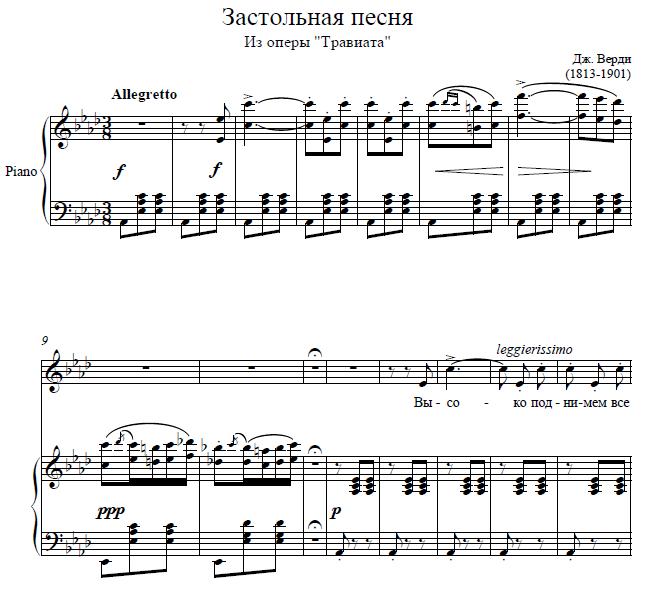 Дж. Верди - Застольная Песня из оперы Травиата