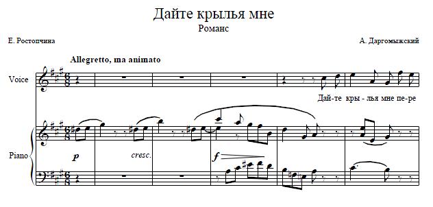 А.С. Даргомыжский - Дайте крылья мне
