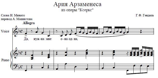 Г.Ф. Гендель - Ария Арзаменеса из оперы Ксеркс