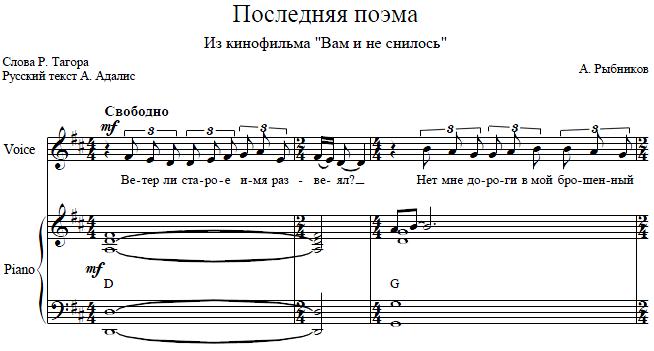 А. Рыбников - Последняя поэма