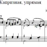 А. Кошевский — Капризная, упрямая