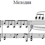 А. Пахмутова — Мелодия