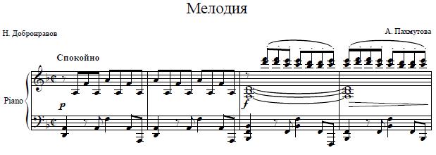 А. Пахмутова - Мелодия