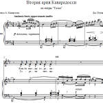 Дж. Пуччини — Вторая ария Каварадосси из оперы «Тоска»
