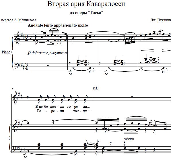 """Дж. Пуччини - Вторая ария Каварадосси из оперы """"Тоска"""""""