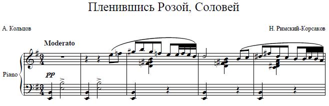 Н.А. Римский-Корсаков - Пленившись розой соловей