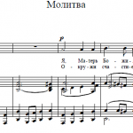 А. Варламов — Молитва