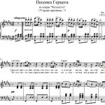 Дж. Верди — Песенка Герцога из оперы «Риголетто»