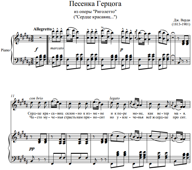 Дж. Верди - Песенка Герцога из оперы Риголетто