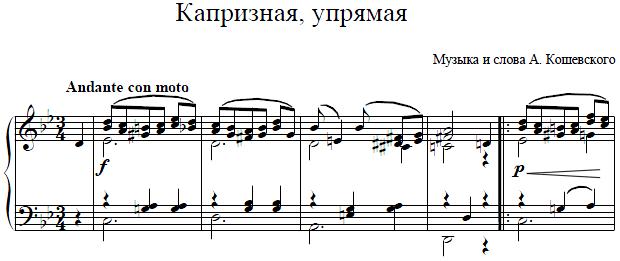 А. Кошевский - Капризная, упрямая