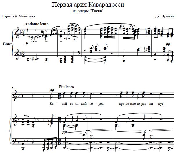Дж. Пуччини - Первая Ария Каварадосси из оперы
