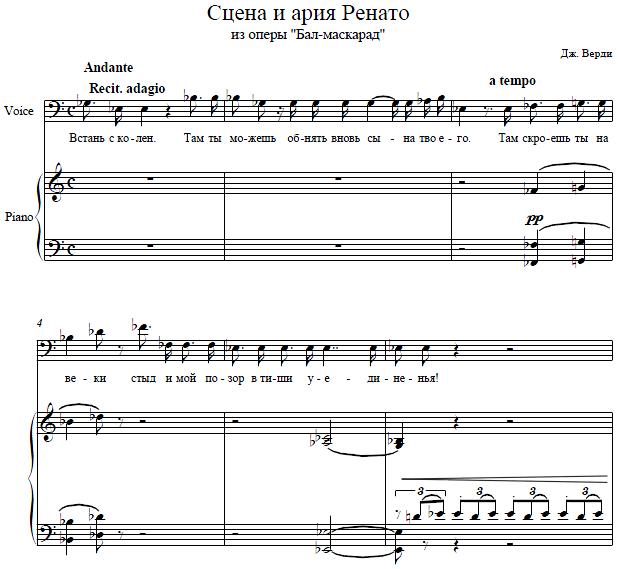 Дж. Верди - Сцена и ария Ренато из оперы