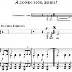 Э. Колмановский — Я люблю тебя, жизнь!