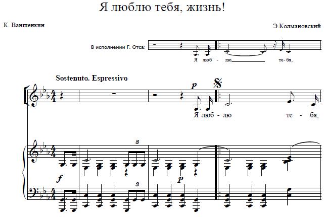 Э. Колмановский - Я люблю тебя, жизнь!