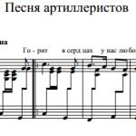 Т. Хренников — Песня артиллеристов