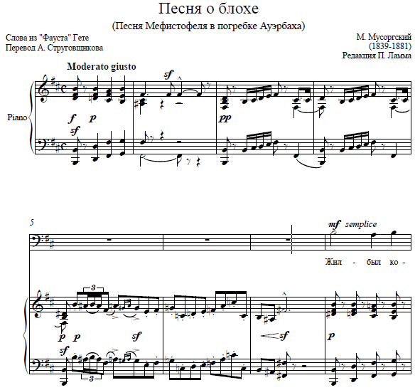 М. Мусоргский - Песня о блохе