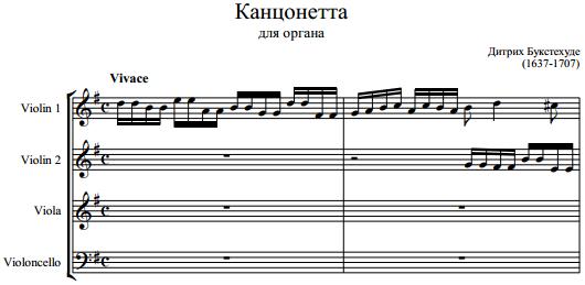 Дитрих Букстехуде - Канцонетта для органа (для струнного квартета)