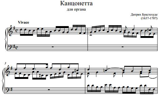 Дитрих Букстехуде - Канцонетта для органа