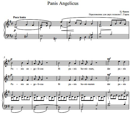 С. Франк - Panis Angelicus