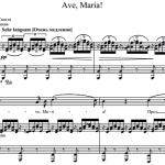 Ф. Шуберт — Ave, Maria!