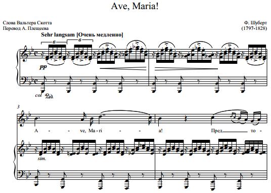 Ф. Шуберт - Ave, Maria!