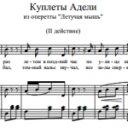 И. Штраус — Куплеты Адели из оперетты «Летучая мышь»