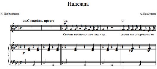 А. Пахмутова - Надежда