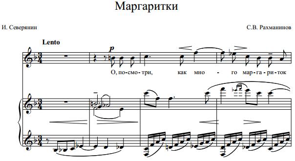 С.В. Рахманинов - Маргаритки