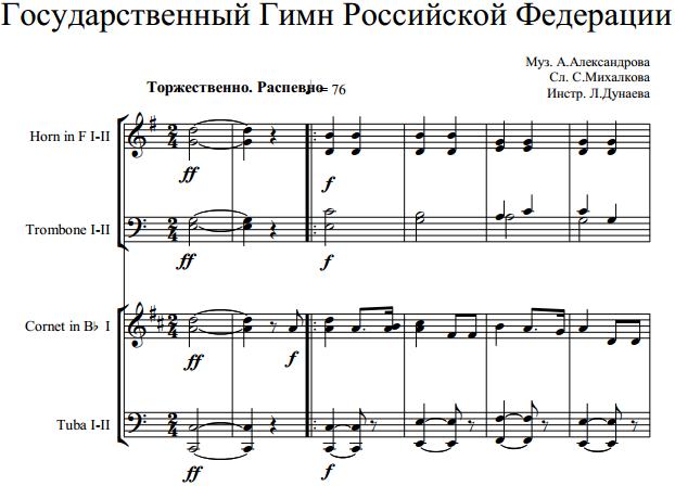 А. Александров - Гимн РФ