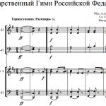 А. Александров — Государственный гимн Российской Федерации