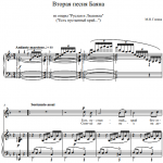 М.И. Глинка — Вторая песня Баяна из оперы «Руслан и Людмила»