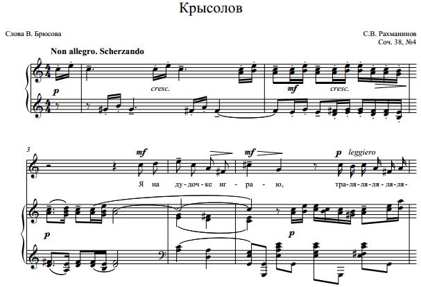С.В. Рахманинов - Крысолов
