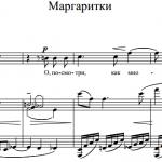 С.В. Рахманинов — Маргаритки