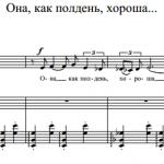 С.В. Рахманинов — Она, как полдень, хороша
