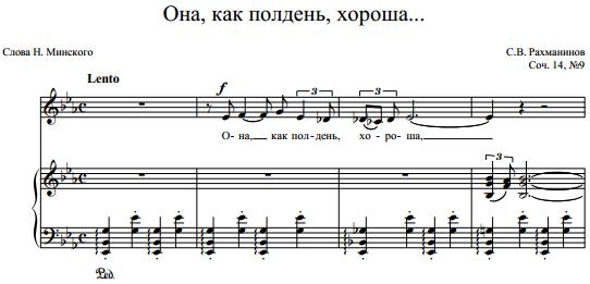 С.В. Рахманинов - Она, как полдень, хороша