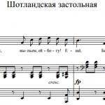 Л. Бетховен — Шотландская застольная песня