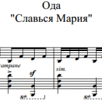 А. Полетаев — Ода «Славься Мария»