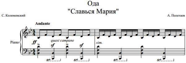 А. Полетаев - Ода Славься Мария