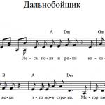 Т. Буракова — Дальнобойщик